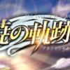 英雄伝説暁の軌跡モバイルバナー