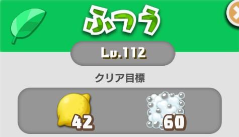 レベル112