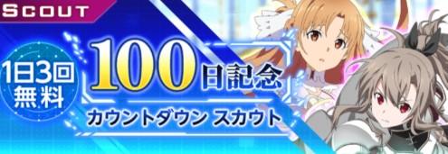 100日記念カウントダウンスカウトバナー