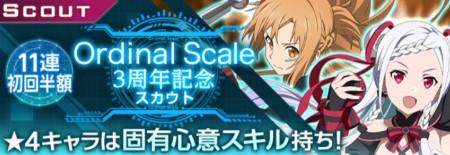 Ordinal Scale3周年記念ガチャバナー