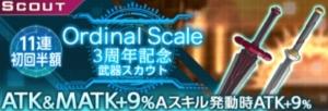 Ordinal Scale3周年記念武器ガチャバナー