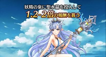 妖精の泉イベント