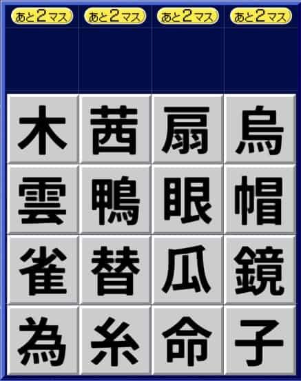 漢字ケシマス上級パターン1