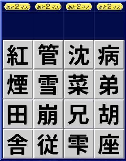 漢字ケシマス上級パターン2