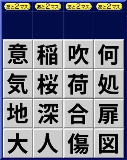 漢字ケシマス上級パターン3