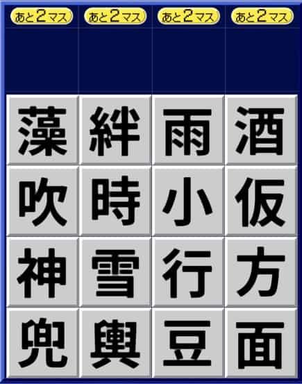 漢字ケシマス上級パターン4