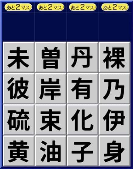 漢字ケシマス上級パターン5