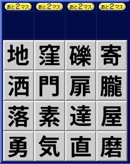 漢字ケシマス上級パターン6