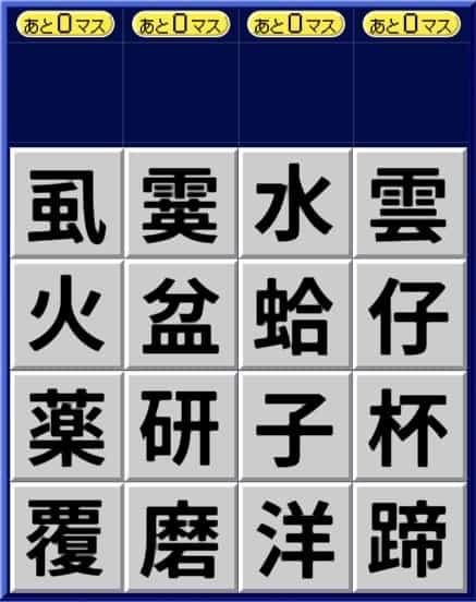 漢字ケシマス超上級パターン1