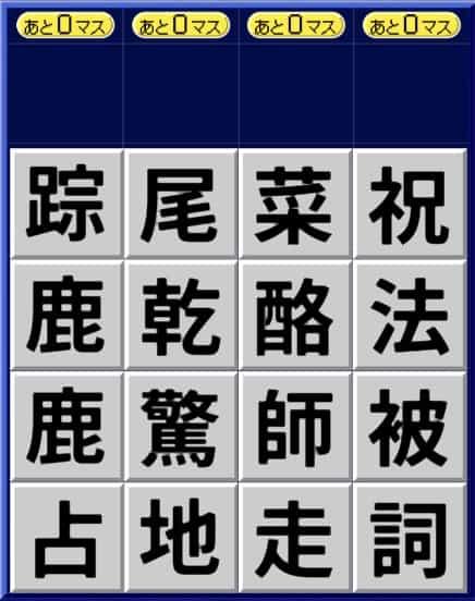 漢字ケシマス超上級パターン2