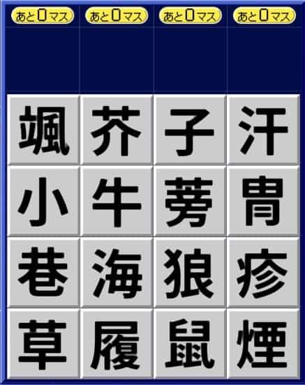 漢字ケシマス超上級パターン3