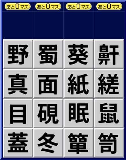 漢字ケシマス超上級パターン4