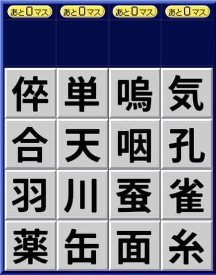 漢字ケシマス超上級パターン5